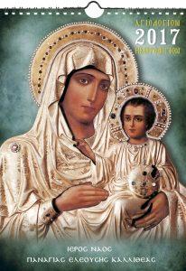 08_AGIOLOGIO_cover