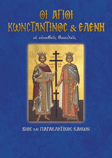 09-AGIOI-KONSTANTINOS-KAI-ELENH