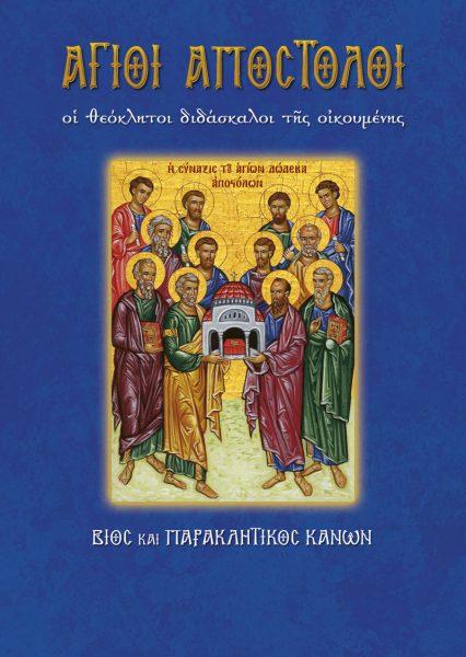 15-AGIOI-APOSTOLOI