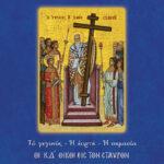 34-YPSOSI-TIMIOY-STAVROY