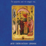 35-YPAPANTH-KYRIOY
