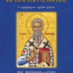 41-AGIOS-KYPRIANOS