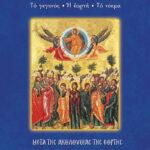 46-ANALHPSIS-KYRIOY
