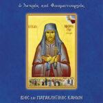 80-AGIOS-NIKHFOROS