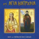 82_MAGDALHNH-MATRWNA