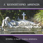 A-KOIMHTHRIO-ATHINWN