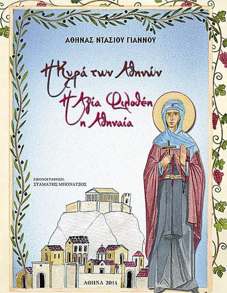 AGIA-FILOTHEH