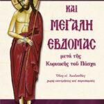 AGIA-KAI-MEGALH-EBDOMAS