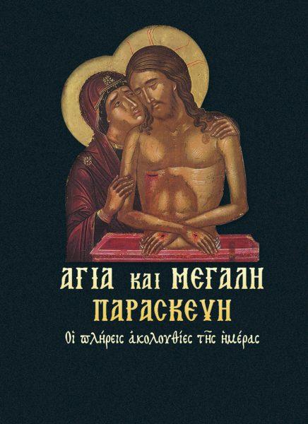 AGIA-KAI-MEGALH-PARASKEVI