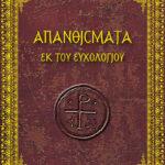 APANTHISMATA-EYXOLOGIOU