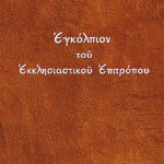 EGKOLPION-EKKLHSIASTIKOU-EPITROPOU
