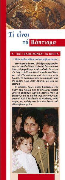ENHMERWTIKA-FYLLADIA-BAPTISMA