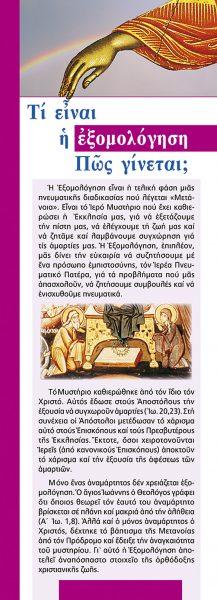 ENHMERWTIKA-FYLLADIA-EXOMOLOGHSH