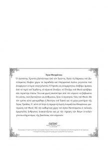ETHSIO_AGIOLOGIO_KARTELA--B-OPSH