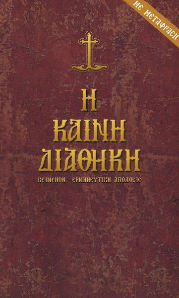 KAINH-DIATHHKH