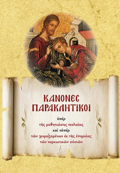 KANONES-PARAKLHTIKOI-NEOLAIAS