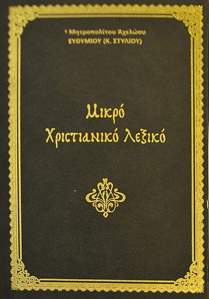 MIKRO-XRISTIANIKO-LEXIKO