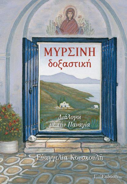 MYRSINH-DOXASTIKH