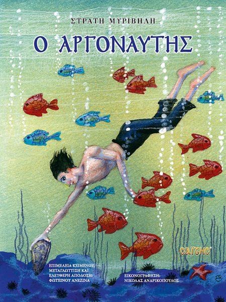O-ARGONAYTHS_exofyllo
