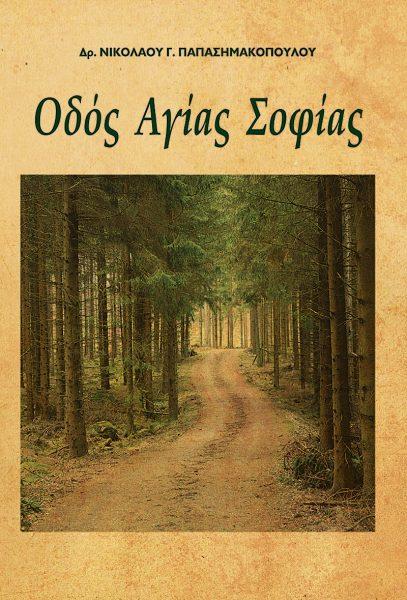 ODOS-AGIAS-SOFIAS