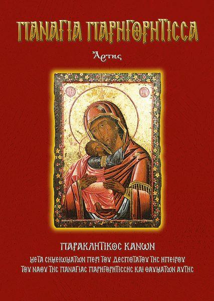 PANAGIA-PARHGORITISSA-ARTHS
