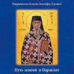 PARAKLHTIKOI-ROSIKA-8_DIONYSIOS