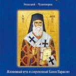 PARAKLHTIKOI-ROSIKA-9_NEKTARIOS
