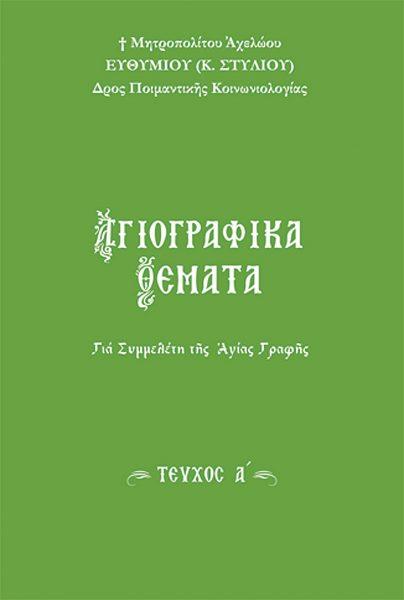 SEIRA-AGIOGRAFIKA-THEMATA-3