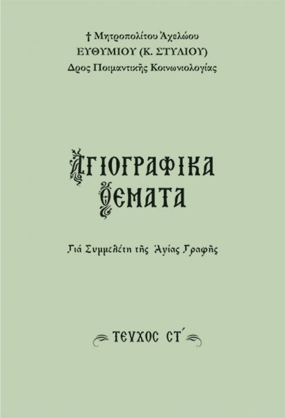 SEIRA-AGIOGRAFIKA-THEMATA-9