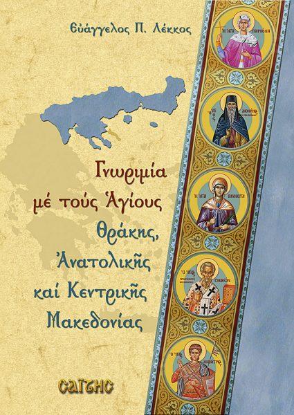 SEIRA-GNWRIMIA-ME-TOYS-AGIOUS-4