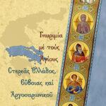 SEIRA-GNWRIMIA-ME-TOYS-AGIOUS-5