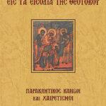 TA-EISODIA-THS-THEOTOKOU