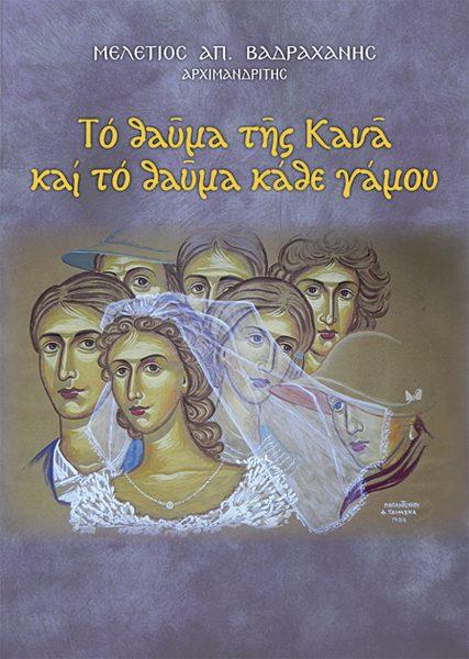 THAYMA-THS-KANA