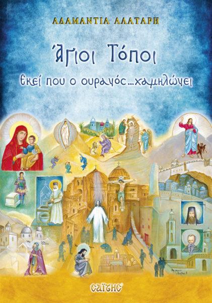 AGIOI-TOPOI_Cover