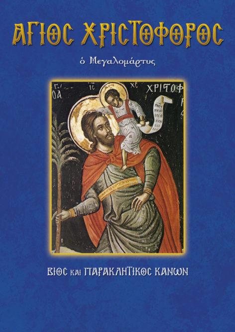 60-AGIOS-XRISTOFOROS