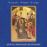 61-AGIA-THEOFANEIA