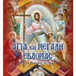 biblio-agia-megali-evdomada-malako-cover
