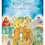 biblio-agioi-topoi-ekei-pou-o-ouranos-xamilwnei-cover