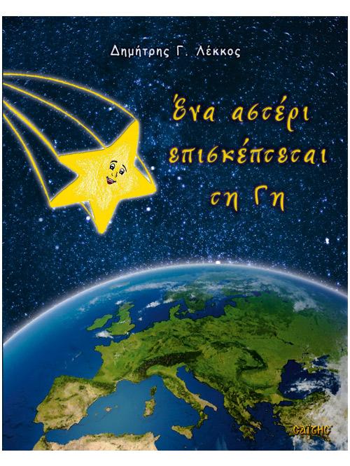 biblio-ena-asteri-episkeptetai-ti-gi-cover