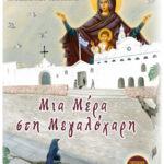 biblio-mia-mera-sti-megaloxari-cover