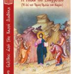 biblio-seira-selides-apo-kaini-diathiki-2