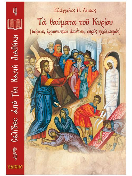 biblio-seira-selides-apo-kaini-diathiki-4
