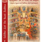 biblio-seira-selides-apo-kaini-diathiki-5