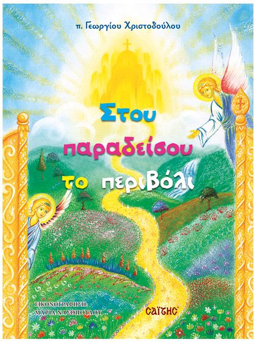 biblio-stou-paradeisou-to-perivoli-cover