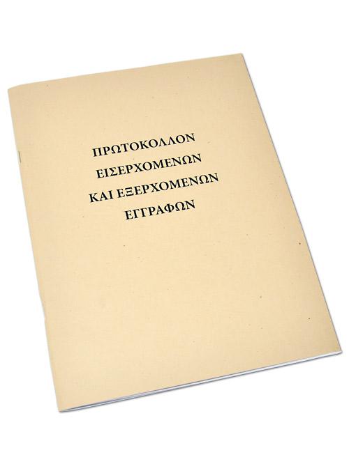ekt-vivlia-nawn-protokollo