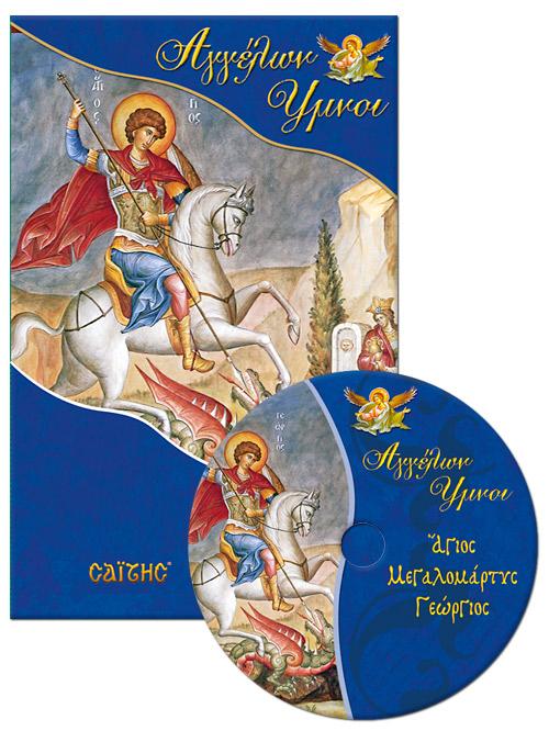 psif-vivl-ag-georgios-cover-cd