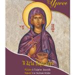 psif-vivl-ag-parskevi-cover