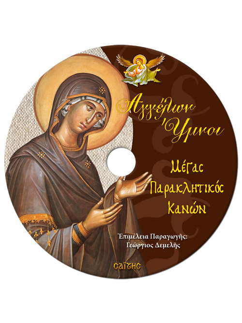 psif-vivl-megas-paraklitikos-cd