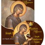 psif-vivl-mikros-paraklitikos-cover-cd