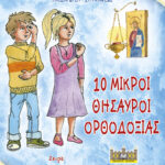 10-MikroiThisabroiOrthodoxias_Cover